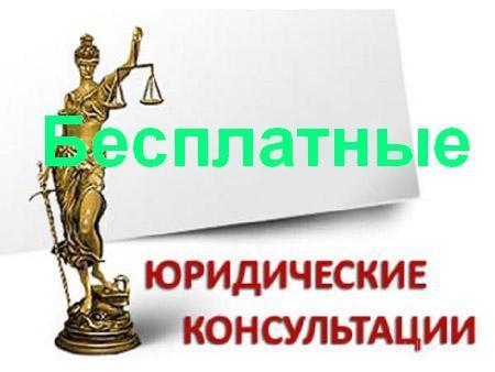 Юридические консультации в Воронеже