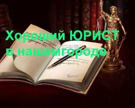 Юрист Воронеж