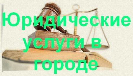 Юридические услуги в Воронеже